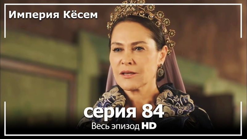 Великолепный век Империя Кёсем серия 84