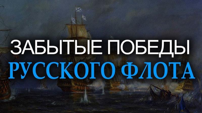 Забытые победы Русского флота. Часть 2. Ответы на вопросы