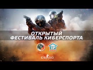 CS:GO   Открытый Фестиваль Киберспорта   Отборочный этап