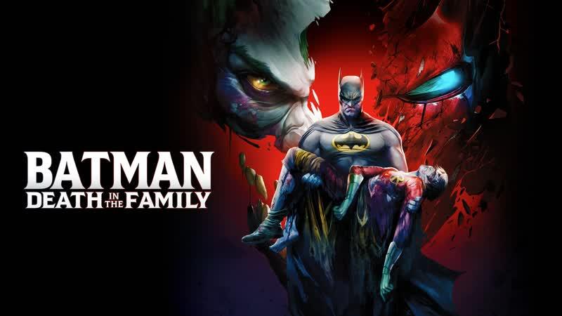 Бэтмен Смерть в семье