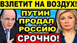 ЭКСТРЕННО! () АНДРЕЙ КАРАУЛОВ / ПУТИН НОВОСТИ РОССИЯ СЕГОДНЯ