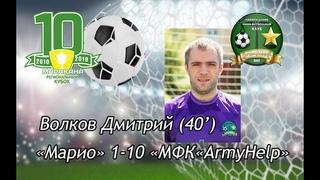 Гол: Дмитрий Волков (40')