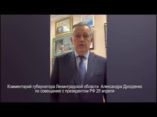 Комментарий губернатора Ленинградской области Александра Дрозденко по совещанию с президентом РФ 28 апреля
