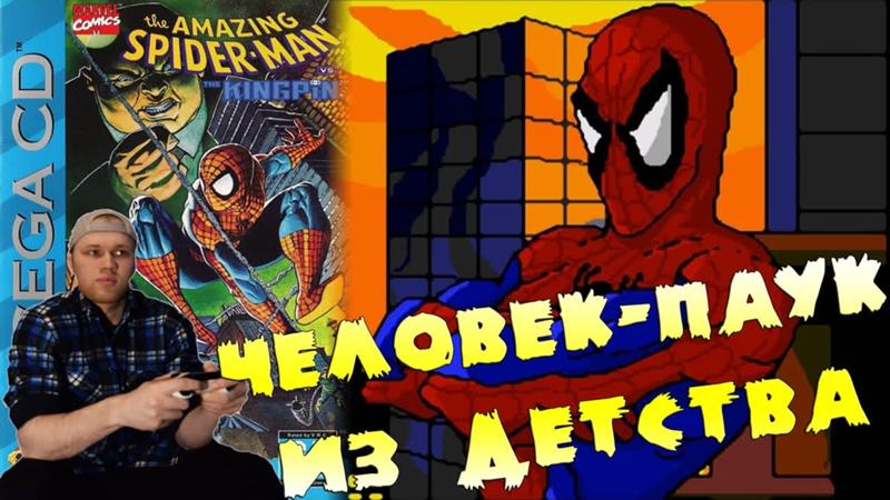 Человек-Паук Против Кингпина на Sega CD
