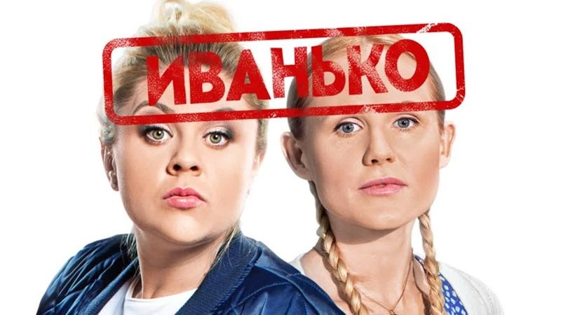 Иванько Новинка в