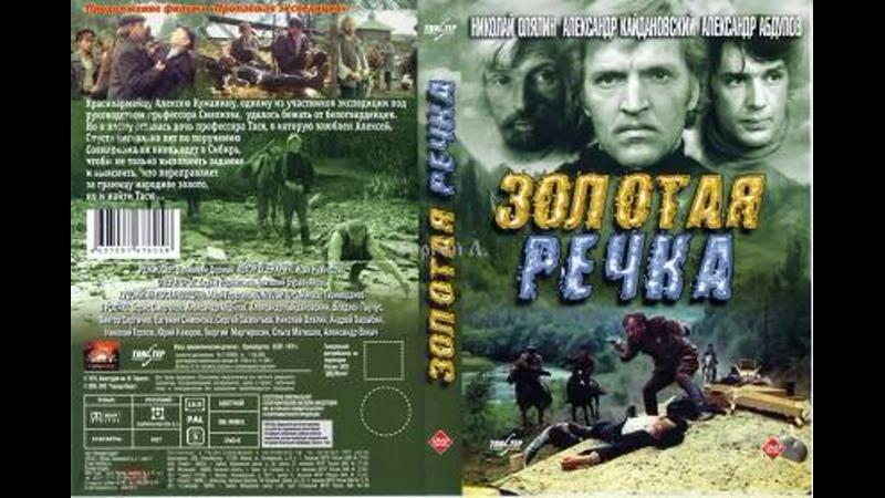 Х ф Золотая речка 1977 720 HD