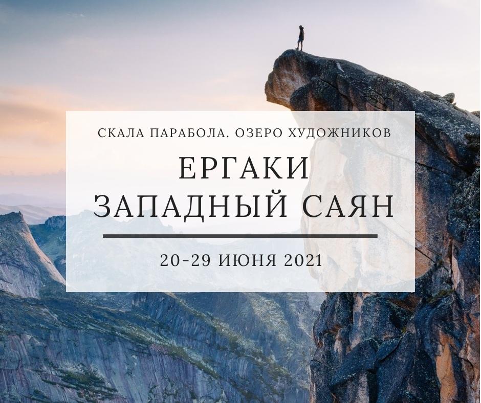 Афиша Тюмень ЕРГАКИ. ЗАПАДНЫЙ САЯН / 20-29 ИЮНЯ