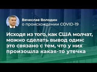 Вячеслав Володин о происхождении COVID-19