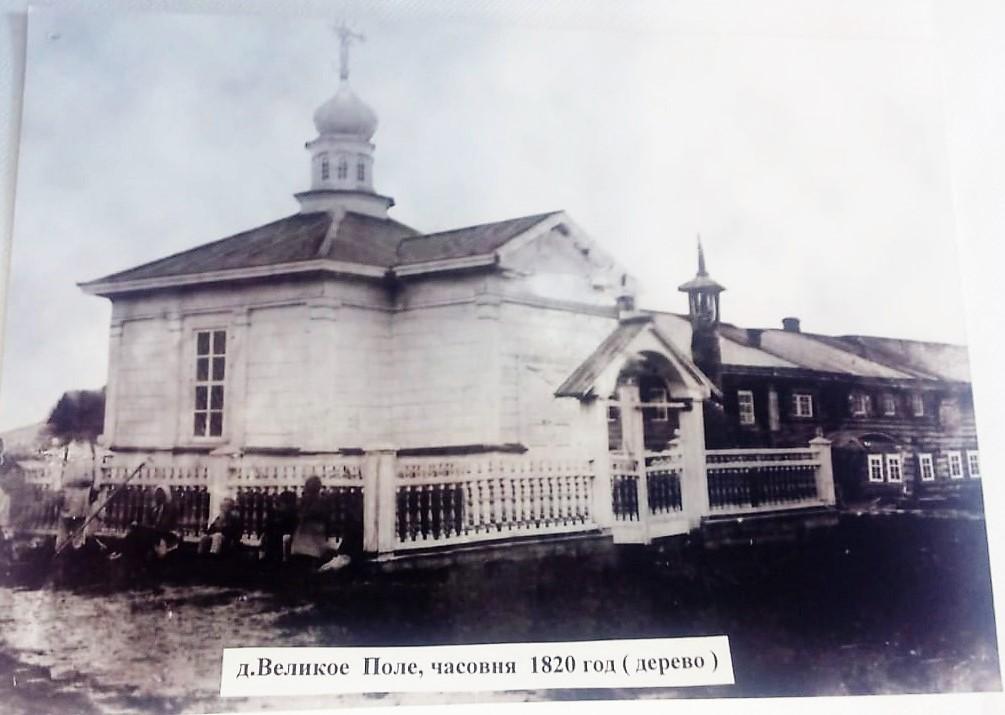 Деревянная часовня в деревне Великое Поле (Тавреньга),