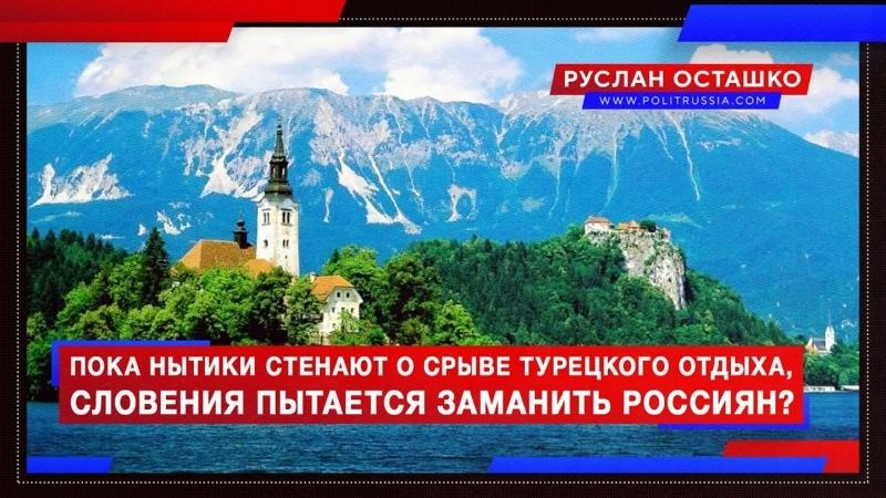 Пока нытики стенают о срыве турецкого отдыха, Словения пытается заманить россиян (Руслан Осташко)