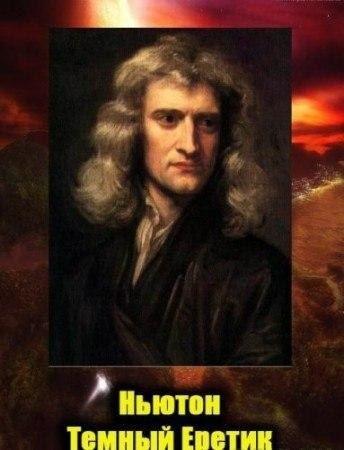 Ньютон. Темный Еретик (2003) Величайший ученый был еще и крупнейшим алхимиком Британии. Ньютон считается первым и величайшим ученым нового времени, рационалистом, человеком, научившим нас