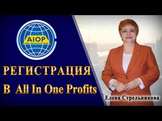 ★ Как зарегистрироваться в AIOP ► Способы  оплаты в All in One Profits