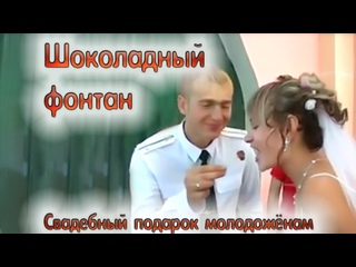 Шоколадный фонтан - свадебный подарок молодожёнам
