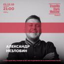 Незлобин Александр | Екатеринбург | 41