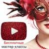 HANDMADE видео мастер-классы от Anchik ♥