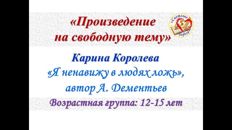 Королева Карина, А. Дементьев Я ненавижу в людях ложь