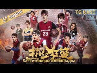 [TG KAST] 27_36 Баскетбольная лихорадка Basketball Fever рус