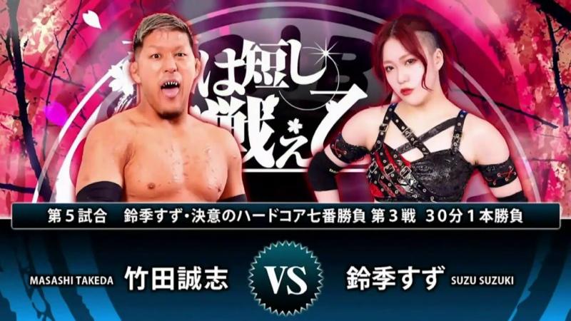 Masashi Takeda vs Suzu Suzuki Ice Ribbon New Ice Ribbon 1112 ~ Spring Is Short Fight Girl