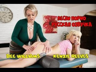 Русская озвучка Kenzie Reeves Dee Williams массаж massage лесбиянки лесби куни pussy lesbian milf порно porn с разговорами