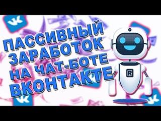 Заработок в интернете на чат боте для группы Вконтакте