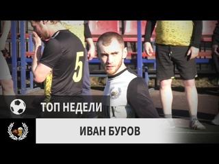 Иван Буров (Перегар, 2-й тур)