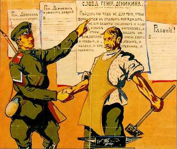 Агитационный плакат белых времен Гражданской войны в России