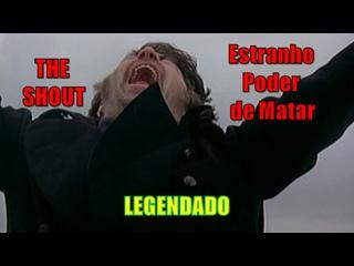 The Shout ou Estranho Poder De Matar (1978) de Jerzy Skolimowski - LEGENDADO
