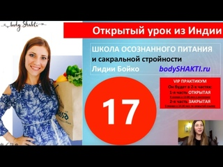 🔥 Секреты стройности от Лидии Шакти