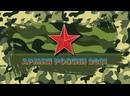 Армия 2021 ★ Величие Родины в ваших славных делах