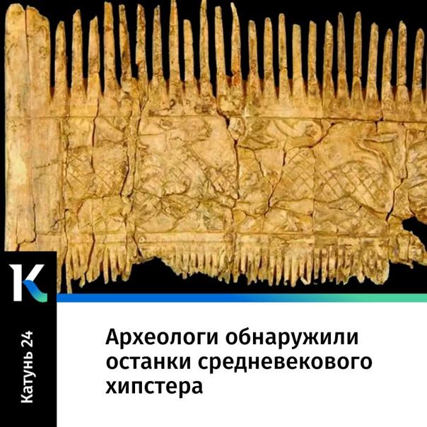 Археологи обнаружили останки средневекового хипсте...