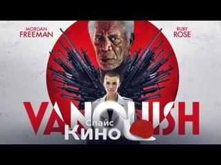 Ангел мести (2021, США) боевик, триллер, криминал; vo, sub; смотреть фильм/кино/трейлер онлайн КиноСпайс HD