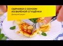 Сырники с соусом из варёной сгущенки