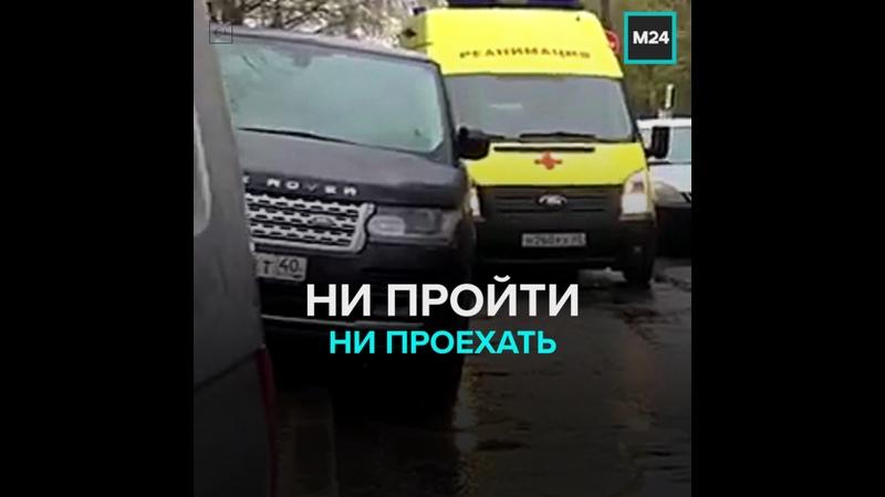 Ни пройти ни проехать Москва 24