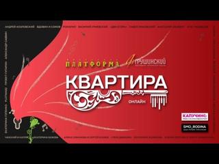 Алина Симонова и Сергей Коняев на сцене КВАРТИРА онлайн