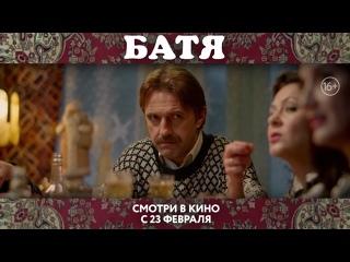 """""""БАТЯ"""" в кино с 23 февраля"""