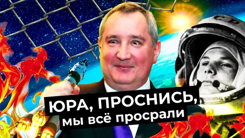 Как мы потеряли космос от успеха до провала   Роскосмос в упадке, былое величие СССР, победы SpaceX varlamov