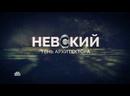 Невский. Тень Архитектора 4сез.17,18 серия2019