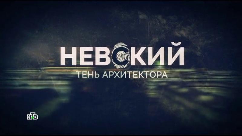 Невский Тень Архитектора 4сез 17 18 серия 2019