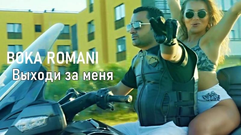 Boka Romani Выходи за меня 2021 на русском