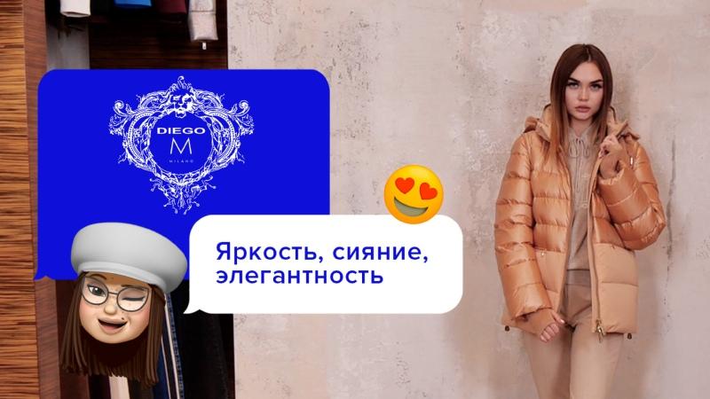 Актуальная верхняя одежда Советы по выбору | Мастхэв 2021 | Блестящий зимний образ от Diego M