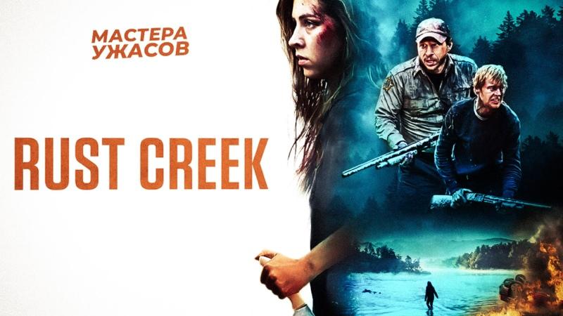 Ржавый ручей Rust Creek 2018 HD 720
