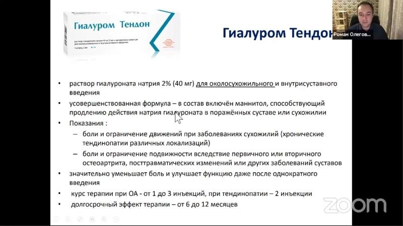 Современная локальная терапия остеоартрита и тендопатий Горбатов Р О