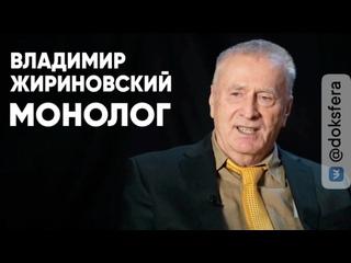 Владимир Жириновский: монолог.