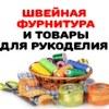 ООО От Иголки