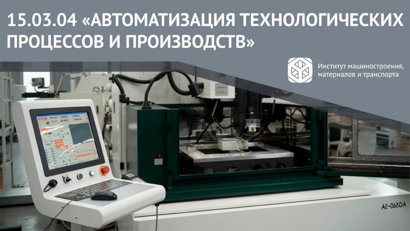 Все о направлении за 2 минуты 15 03 04 Автоматизация технологических процессов и производств