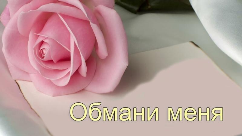 Обмани меня читает Наталья Лучезарная