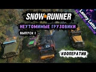SnowRunner   Неутомимые грузовики. Выпуск 1   Катаемся и наслаждаемся процессом