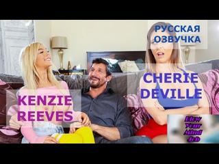 Порно перевод Cherie Deville, Kenzie Reeves mom daughter  taboo incest мама дочь мачеха  инцест русская озвучка с диалогами