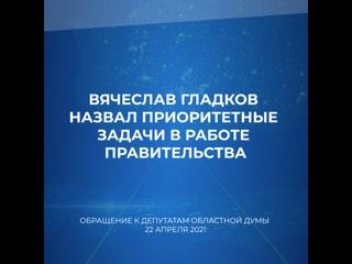 Вячеслав Гладков назвал приоритетные задачи в работе правительства