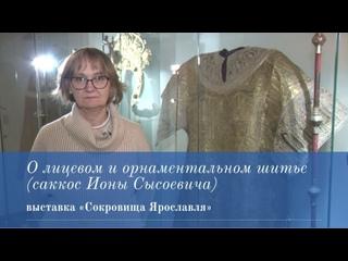О лицевом и орнаментальном шитье (саккос Ионы Сысоевича) | экспозиция «Сокровища Ярославля»